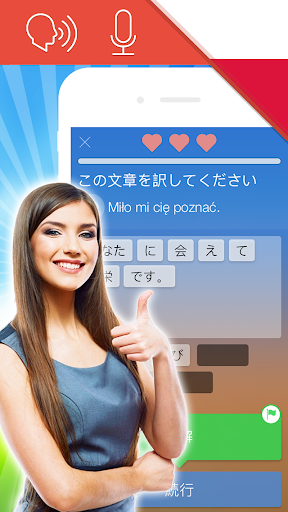 玩免費教育APP|下載ポーランド語学習 app不用錢|硬是要APP