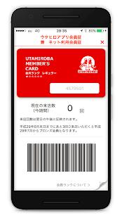 ウタヒロ:「カラオケルーム歌広場」公式アプリ★クーポンあり♪ - náhled