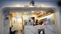 Gapo tea角鋪 茶 芝士奶蓋專賣 高雄新田店