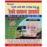 Speedy Railway Gk