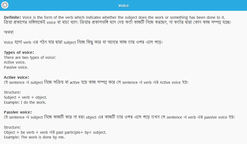 English Grammar in Bangla - Android Apps on Google Play
