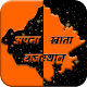 Download Rajasthan Apna Khata Land Info For PC Windows and Mac