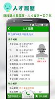 Screenshot of 518找人才