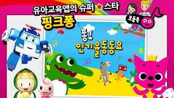 Screenshot of 핑크퐁! 인기동요:보들북