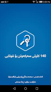 Download 140 کلیلی سەرکەوتن For PC Windows and Mac apk screenshot 1
