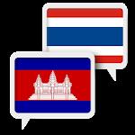 Khmer Thai Translate Icon