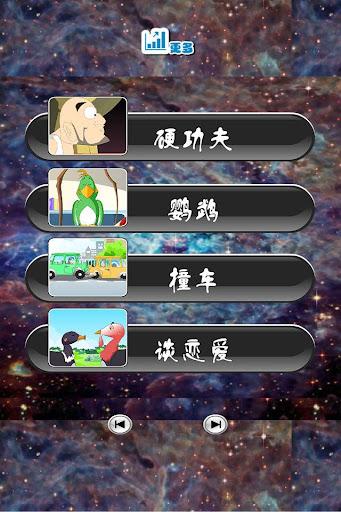 玩免費解謎APP 下載搞笑煎饼侠 app不用錢 硬是要APP