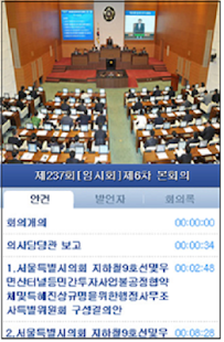 서울시의회- screenshot thumbnail