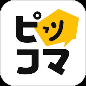 【無料マンガ】ピッコマ〜面白いマンガを毎日タダ読み!