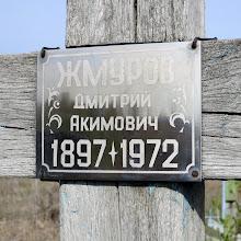Photo: Жмуров Дмитрий Акимович (1897-1972)