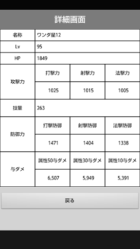 玩工具App|武器期待値一覧 for PSO2免費|APP試玩
