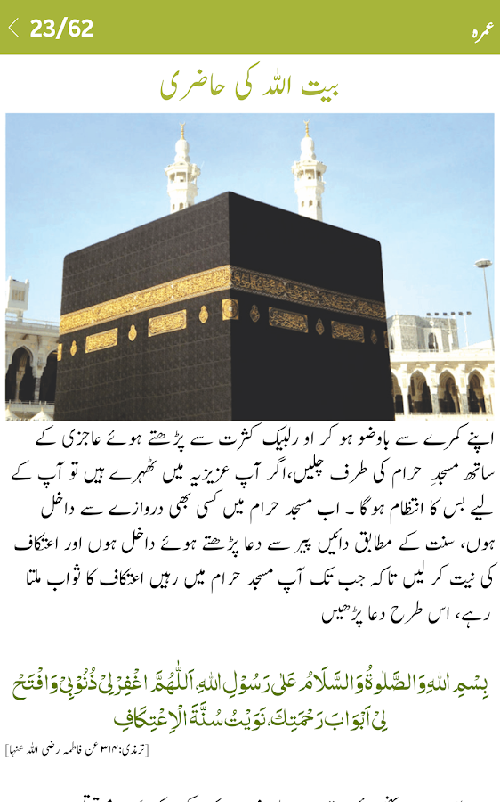 Hajj and Umrah Guide- screenshot