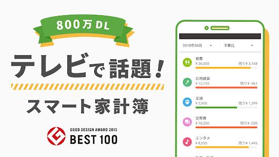 家計簿Zaimレシート・銀行カード対応が無料の簡単人気アプリ Screenshot