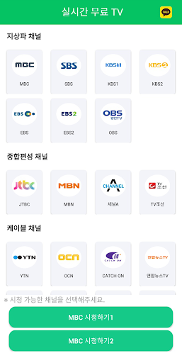 실시간 무료 TV - 지상파, 종합편성, 케이블 무료 티비 screenshot 4