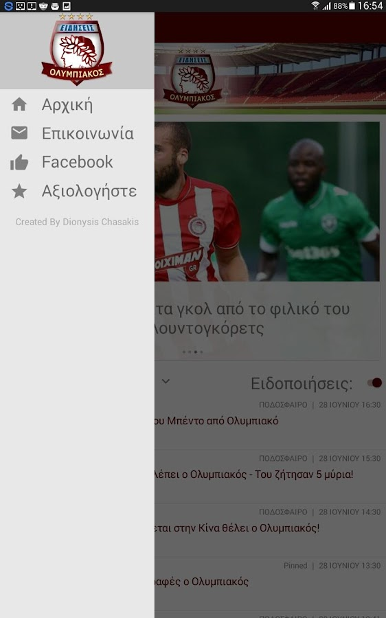 Olymp Eidisis - στιγμιότυπο οθόνης