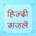 हिंदी ग़ज़लें (Best Hindi Ghazals) icon