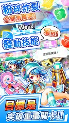 Crash Fever:色珠消除RPG遊戲 APK screenshot thumbnail 16