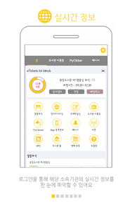 클리커 Clicker screenshot 0