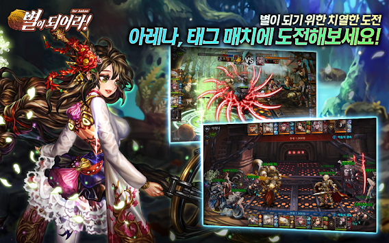 별이되어라! For Kakao APK screenshot thumbnail 19