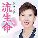下ヨシ子の「2020年 あなたの流生命」 icon