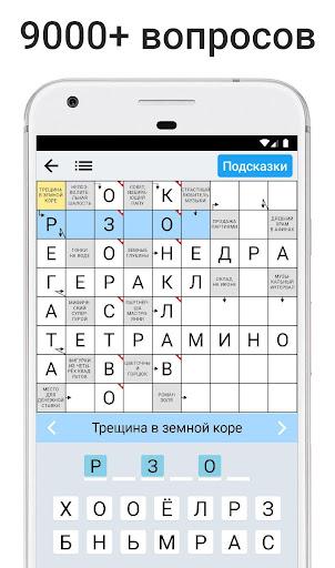 Сканворды на русском apklade screenshots 2