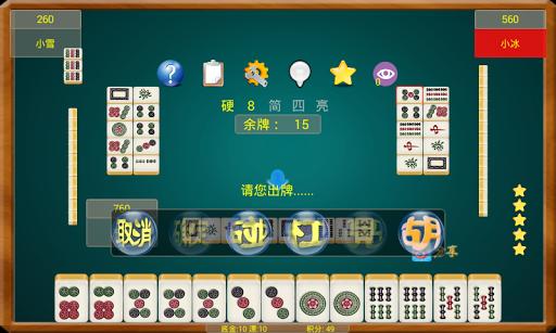 玩棋類遊戲App|麻将.襄阳卡五星大闯关免費|APP試玩