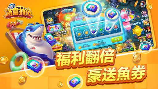 滿貫捕魚-免費經典休閒電玩街機真人娛樂千炮版捕魚達人 screenshot 8