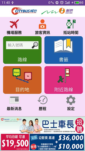 Screenshot for CitybusNWFB in Hong Kong Play Store