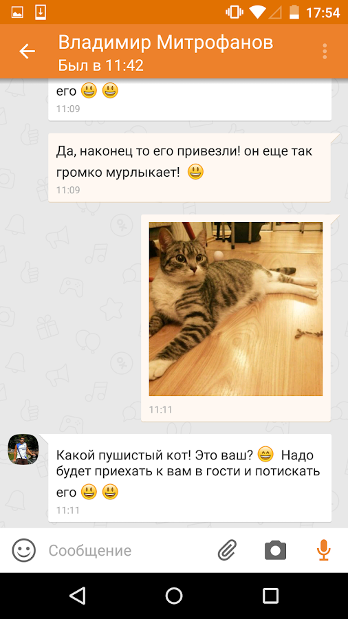 Одноклассники - screenshot