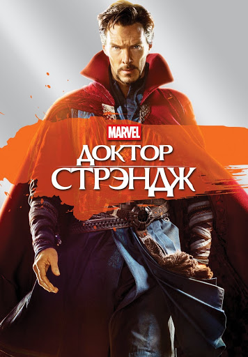 Доктор Стрэндж - Movies on Google Play