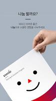 screenshot of 쏘시오-SSOCIO,공유,셰어링,나눔,대여,렌탈