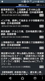 経済株式新聞 - náhled