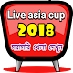 Download লাইভ এশিয়া কাপ ২০১৮ - Live Asia Cup 2018 For PC Windows and Mac