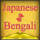 Download Japanese-Bengali Offline Dictionary Free For PC Windows and Mac
