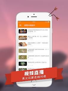 二哈COC助手 for COC部落冲突最强辅助工具 10
