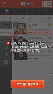 웹툰캐시 - 돈버는 웹툰 앱 screenshot 1