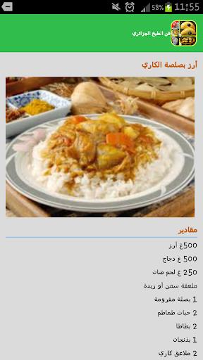 جديد فن المطبخ الجزائري