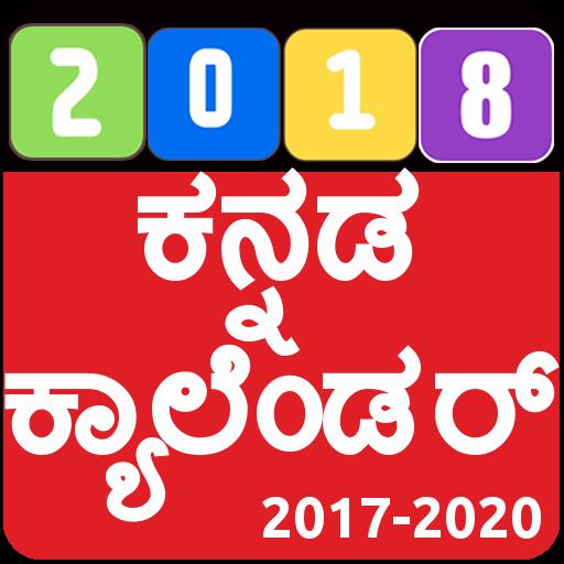 Kannada Calendar 20  file APK for Gaming PC/PS3/PS4 Smart TV