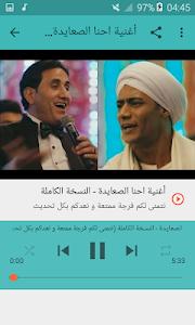 Download أغاني احمد شيبة بدون نت 2019 Ahmad Shyeba Apk