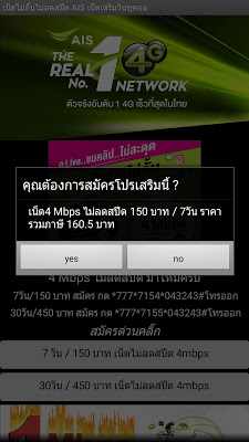 โปรเสริม AIS 4G ใหม่ - screenshot