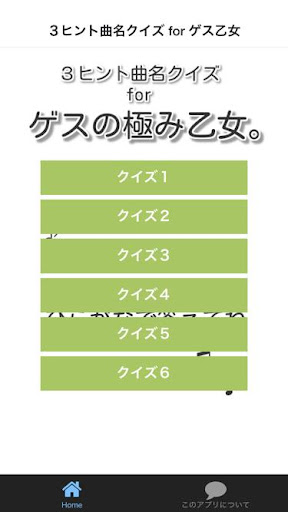 三つのヒントの音楽クイズ。3ヒント曲名クイズforゲス乙女