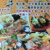 瀧井日本料理