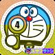 04 大雄的海底鬼岩城 (app)