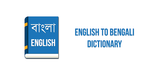 Doesnt matter meaning in bengali