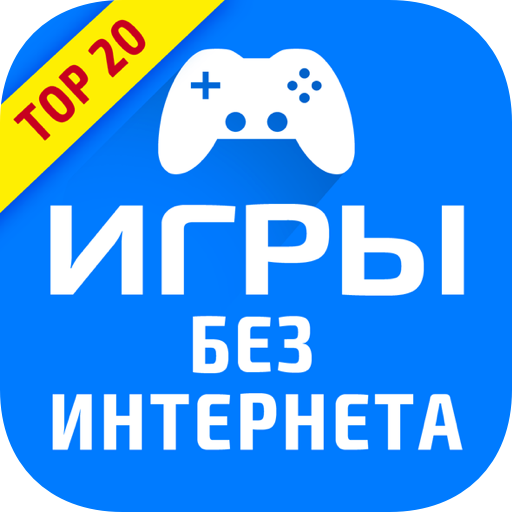 Игры без интернета - OFFGAMEZ