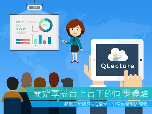 QLecture 上課簡報最佳幫手