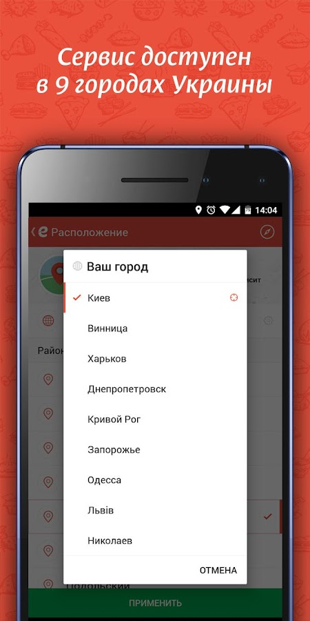 Eda.ua - Доставка еды- screenshot