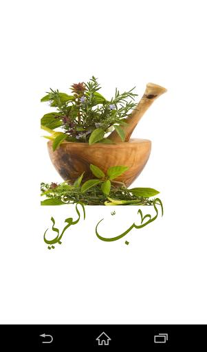 الطبّ العربي