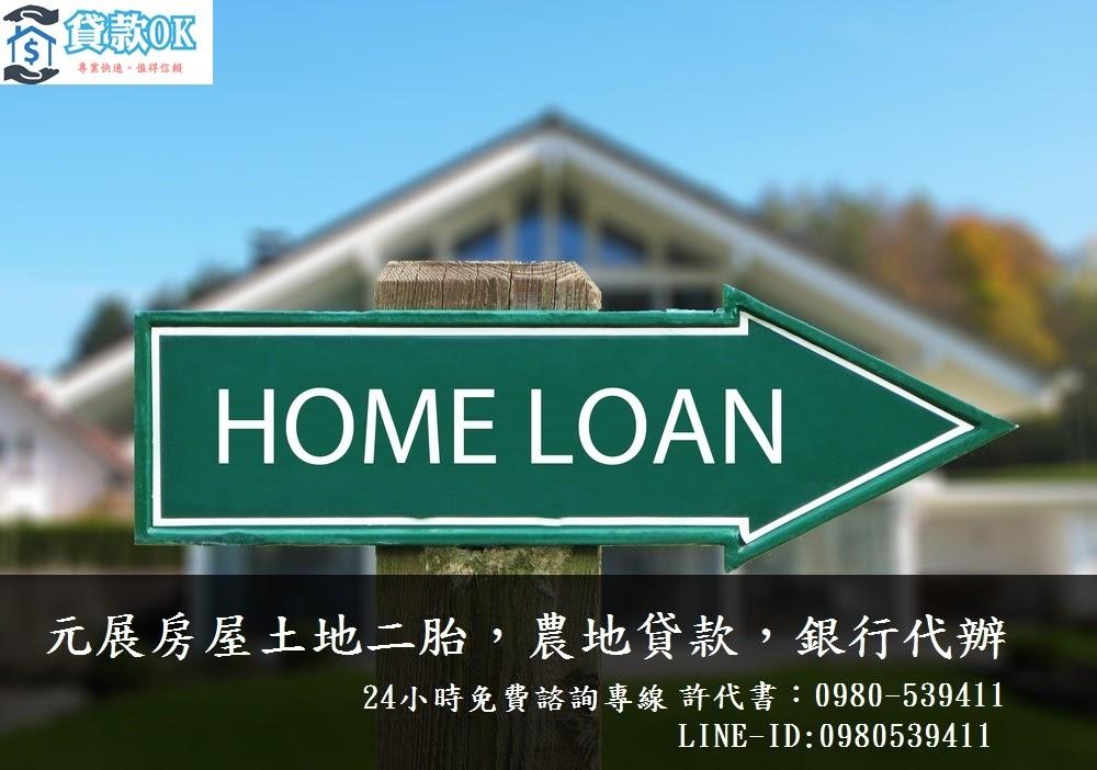 轉貸降息 房屋二胎 土地二胎 農地貸款 元展貸款公司 0980539411 許代書