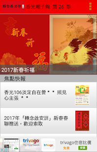 香光電子報- screenshot thumbnail